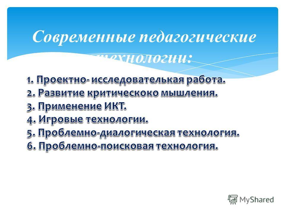 Современные педагогические технологии: