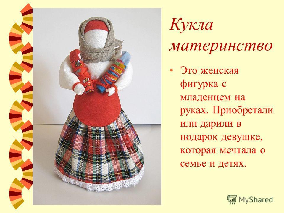 Кукла материнство Это женская фигурка с младенцем на руках. Приобретали или дарили в подарок девушке, которая мечтала о семье и детях.