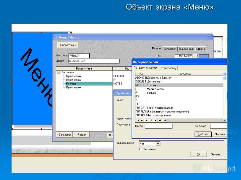 Объект экрана «Меню» Идентификатор экрана
