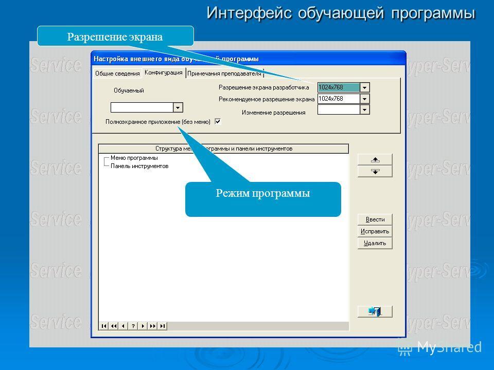 Интерфейс обучающей программы Разрешение экрана Режим программы
