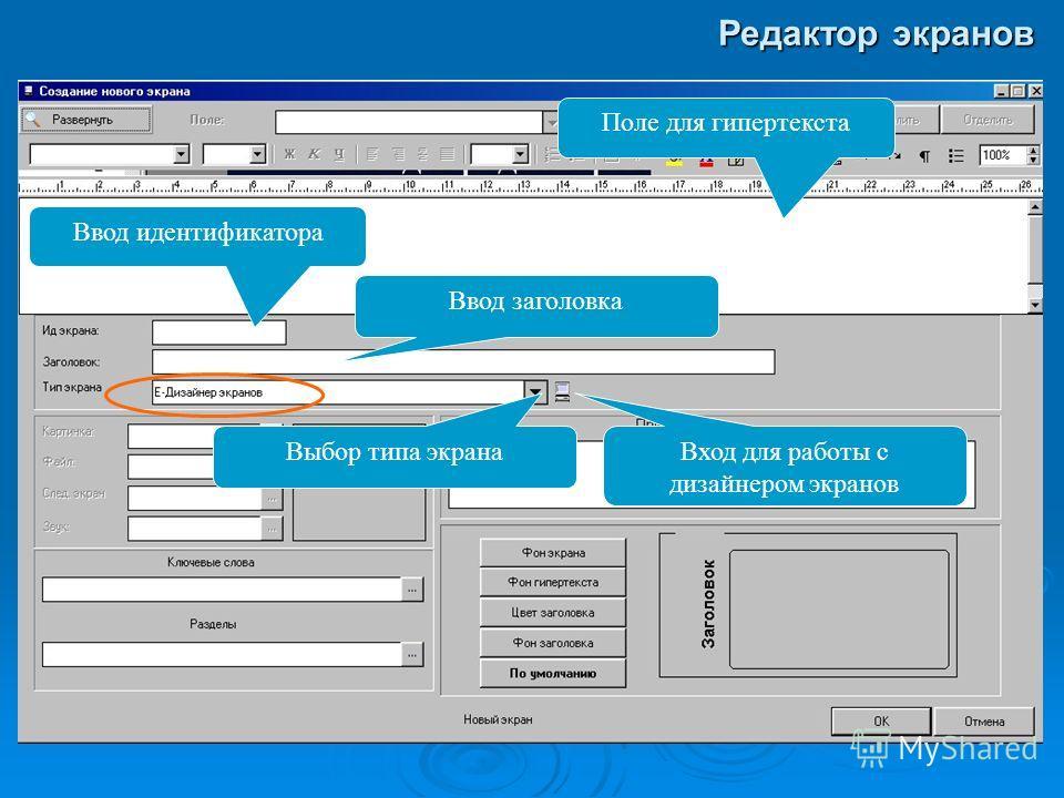 Редактор экранов Для работы с новым экраном или его редактирования имеются три закладки: Ввод идентификатора Ввод заголовка Выбор типа экрана Вход для работы с дизайнером экранов Поле для гипертекста