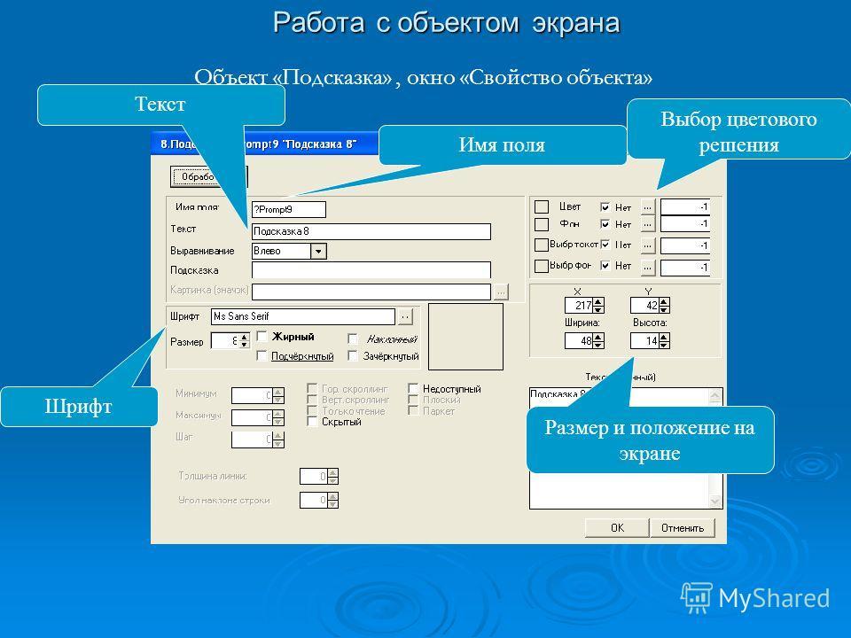 Работа с объектом экрана Объект «Подсказка», окно «Свойство объекта» Имя поля Текст Шрифт Выбор цветового решения Размер и положение на экране