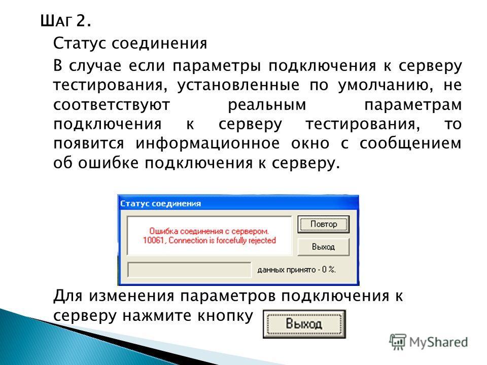 Ш АГ 2. Статус соединения В случае если параметры подключения к серверу тестирования, установленные по умолчанию, не соответствуют реальным параметрам подключения к серверу тестирования, то появится информационное окно с сообщением об ошибке подключе