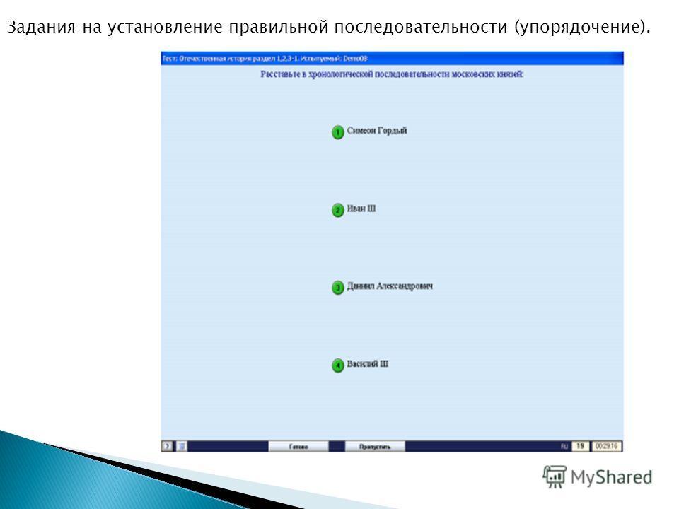 Задания на установление правильной последовательности (упорядочение).