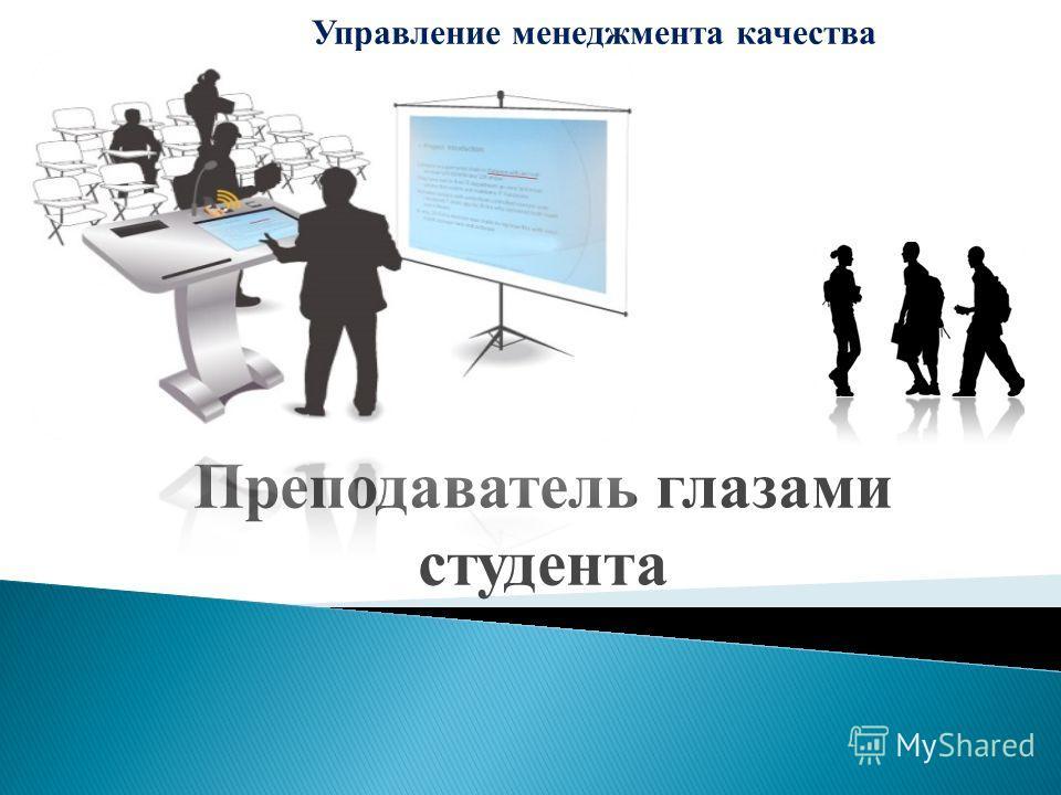 Преподаватель глазами студента Управление менеджмента качества