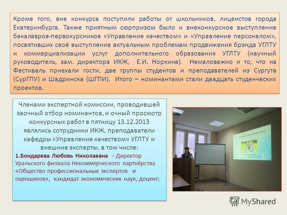 Кроме того, вне конкурса поступили работы от школьников, лицеистов города Екатеринбурга. Также приятным сюрпризом было и внеконкурсное выступление бакалавров-первокурсников «Управление качеством» и «Управление персоналом», посвятивших своё выступлени