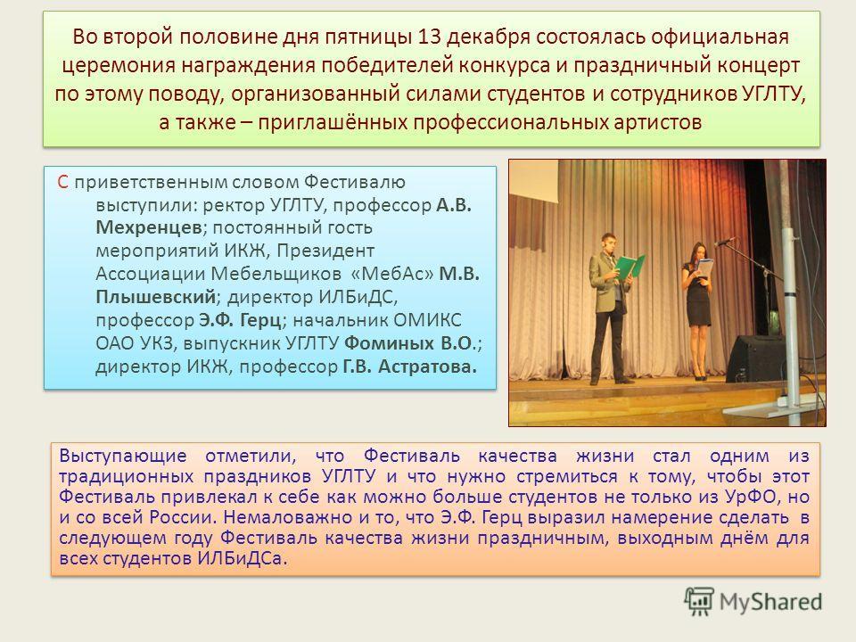 Во второй половине дня пятницы 13 декабря состоялась официальная церемония награждения победителей конкурса и праздничный концерт по этому поводу, организованный силами студентов и сотрудников УГЛТУ, а также – приглашённых профессиональных артистов С