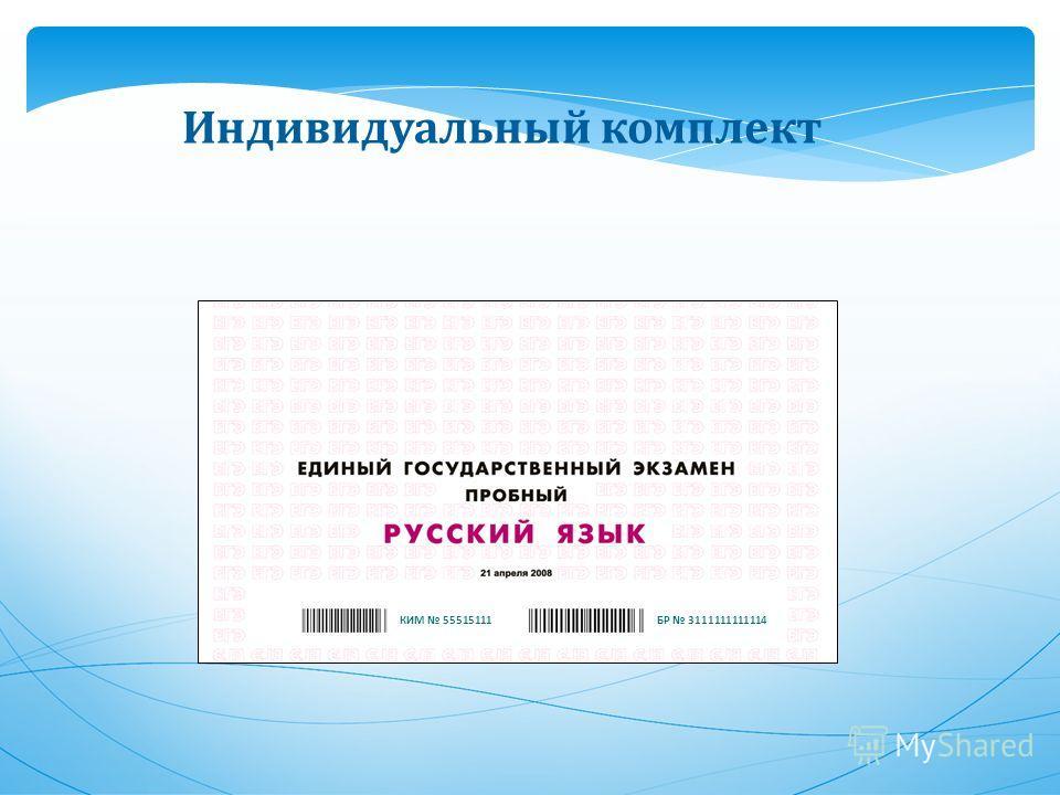 БР 3111111111114КИМ 55515111 Индивидуальный комплект