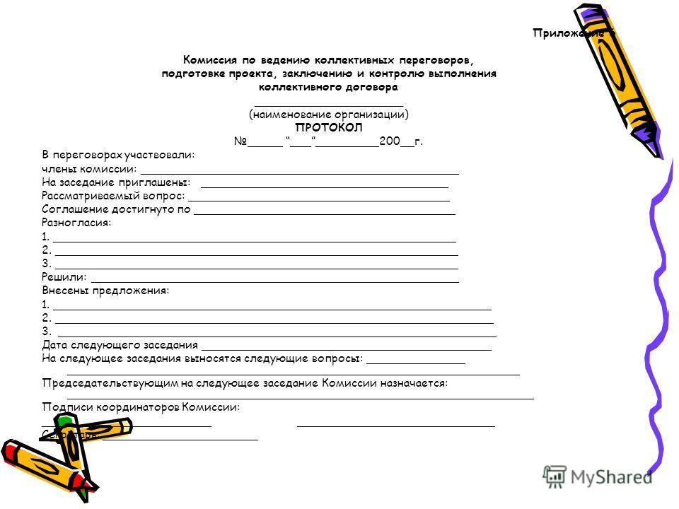 Коллективный договор с приложением