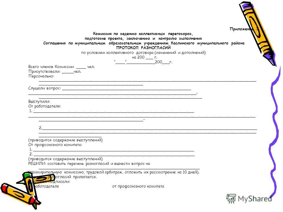 Приложение 7 Комиссия по ведению коллективных переговоров, подготовке проекта, заключению и контролю выполнения Соглашения по муниципальным образовательным учреждениям Каслинского муниципального района ПРОТОКОЛ РАЗНОГЛАСИЙ по условиям коллективного д