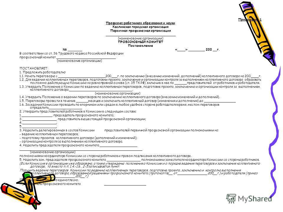 Приложение 1 Профсоюз работников образования и науки Каслинская городская организация Первичная профсоюзная организация ___________________________________ (наименование организации) ПРОФСОЮЗНЫЙ КОМИТЕТ Постановление _______ «____» ________ 200 __г.
