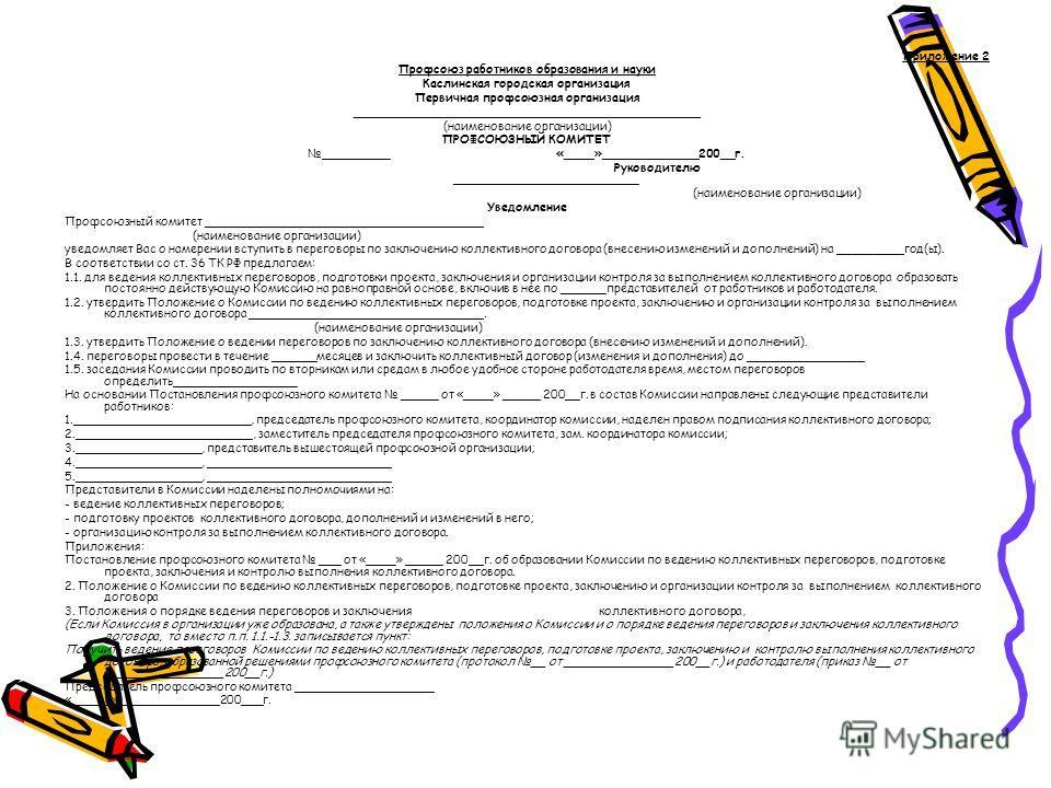 Приложение 2 Профсоюз работников образования и науки Каслинская городская организация Первичная профсоюзная организация _______________________________________________ (наименование организации) ПРОФСОЮЗНЫЙ КОМИТЕТ _________ «____»_____________200__г