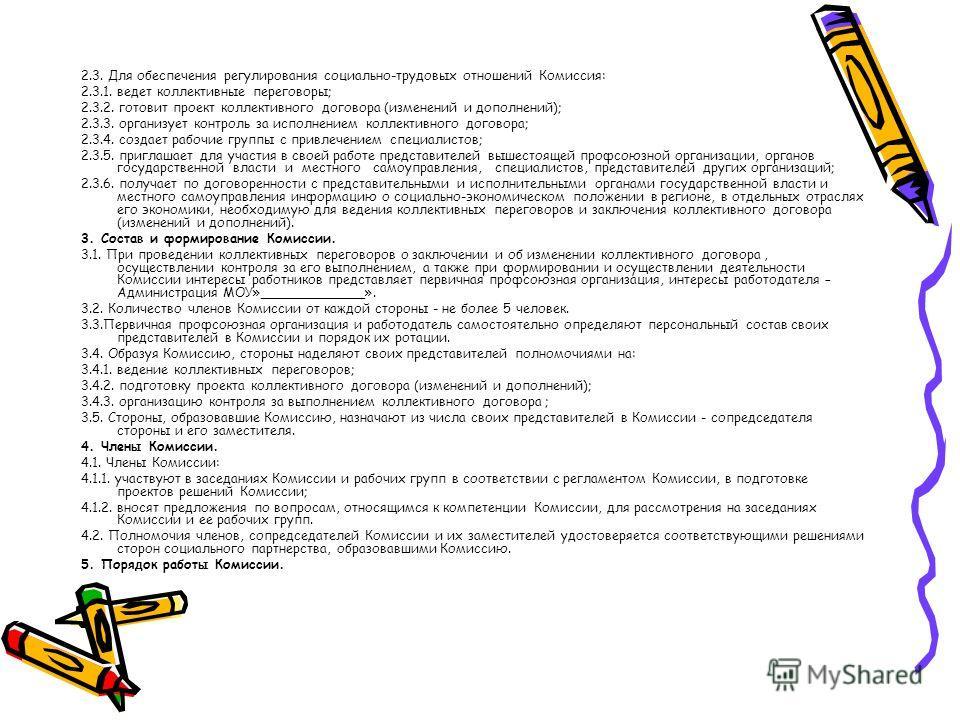 2.3. Для обеспечения регулирования социально-трудовых отношений Комиссия: 2.3.1. ведет коллективные переговоры; 2.3.2. готовит проект коллективного договора (изменений и дополнений); 2.3.3. организует контроль за исполнением коллективного договора; 2