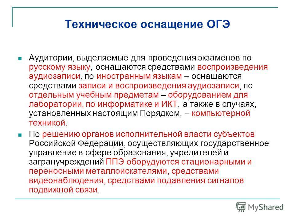 Техническое оснащение ОГЭ Аудитории, выделяемые для проведения экзаменов по русскому языку, оснащаются средствами воспроизведения аудиозаписи, по иностранным языкам – оснащаются средствами записи и воспроизведения аудиозаписи, по отдельным учебным пр