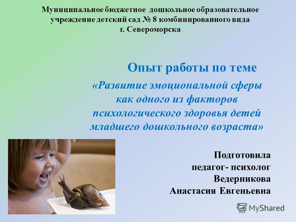 Муниципальное бюджетное дошкольное образовательное учреждение детский сад 8 комбинированного вида г. Североморска Опыт работы по теме «Развитие эмоциональной сферы как одного из факторов психологического здоровья детей младшего дошкольного возраста»