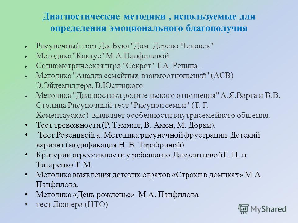 Э Г Эйдемиллера И В В Юстицкого