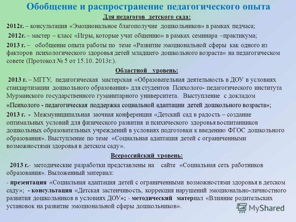 Презентация На Тему Эмоциональное Развитие Дошкольников