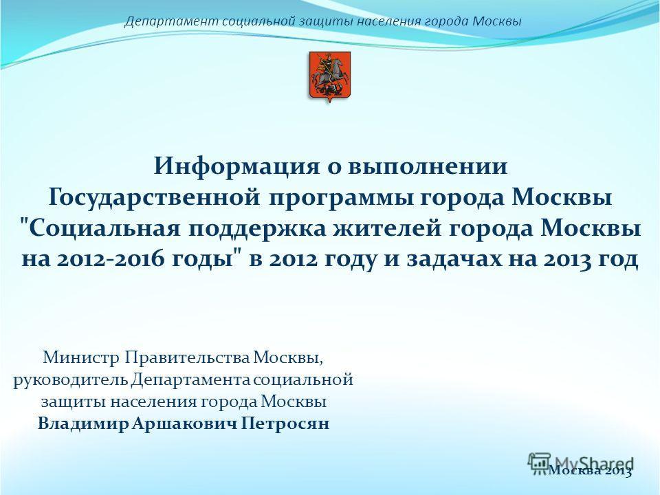 Департамент социальной защиты населения города Москвы Информация о выполнении Государственной программы города Москвы