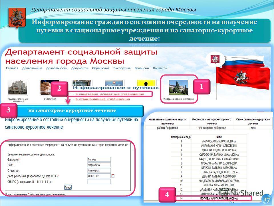 17 1 на санаторно-курортное лечение 3 4 Департамент социальной защиты населения города Москвы 2