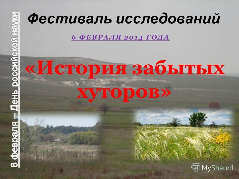 6 ФЕВРАЛЯ 2014 ГОДА «История забытых хуторов» Фестиваль исследований