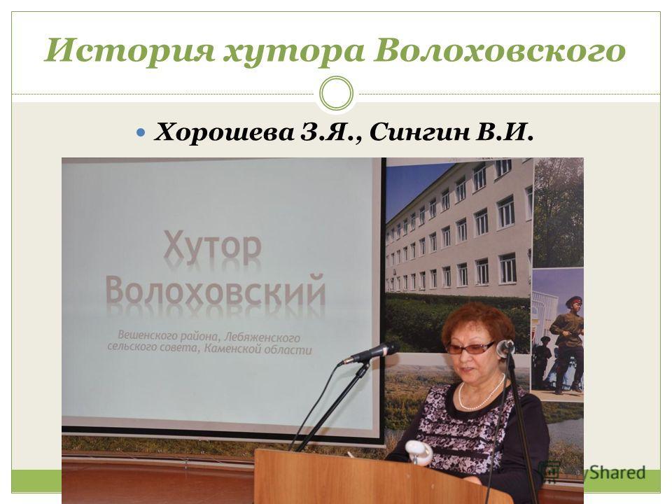 История хутора Волоховского Хорошева З.Я., Сингин В.И.