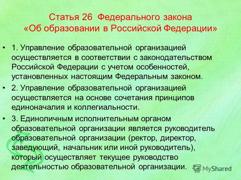 Статья 26 Федерального закона «Об образовании в Российской Федерации» 1. Управление образовательной организацией осуществляется в соответствии с законодательством Российской Федерации с учетом особенностей, установленных настоящим Федеральным законом