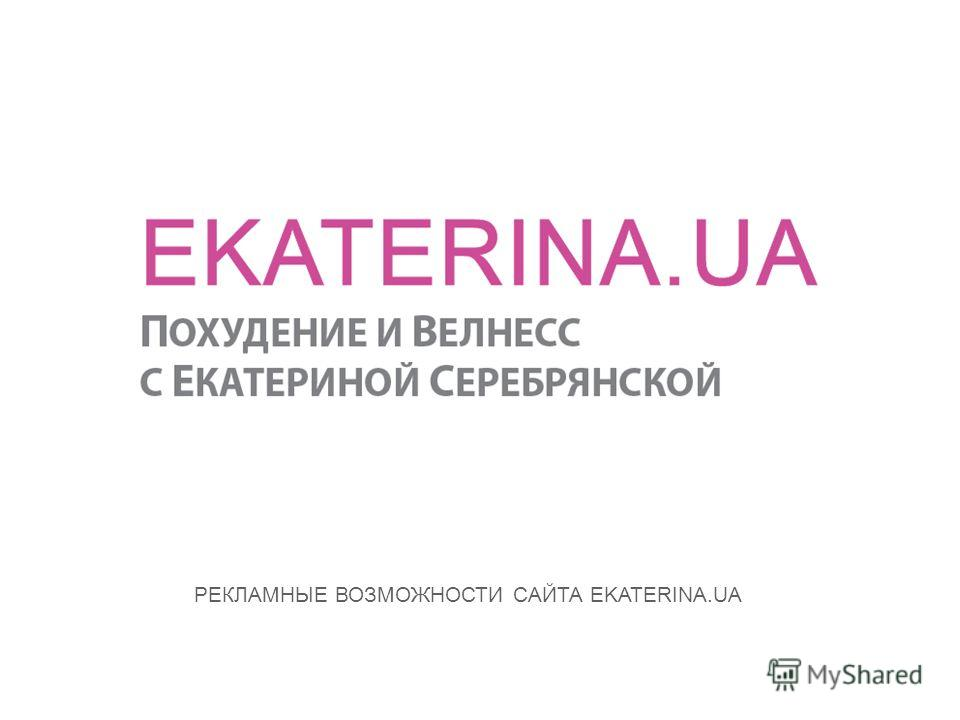 РЕКЛАМНЫЕ ВОЗМОЖНОСТИ САЙТА EKATERINA.UA