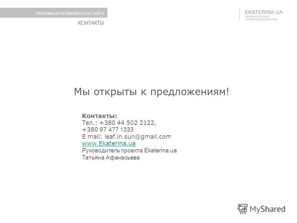 РЕКЛАМНЫЕ ВОЗМОЖНОСТИ САЙТА КОНТАКТЫ Мы открыты к предложениям! Контакты: Тел.: +380 44 502 2122, +380 9 7 477 1333 E mail: leaf.in.sun@gmail.com www.Ekaterina.ua Руководитель проекта Ekaterina.ua Татьяна Афанасьева