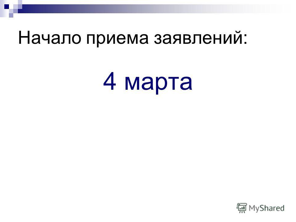 Начало приема заявлений: 4 марта