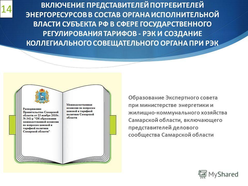Образование Экспертного совета при министерстве энергетики и жилищно-коммунального хозяйства Самарской области, включающего представителей делового сообщества Самарской области 14