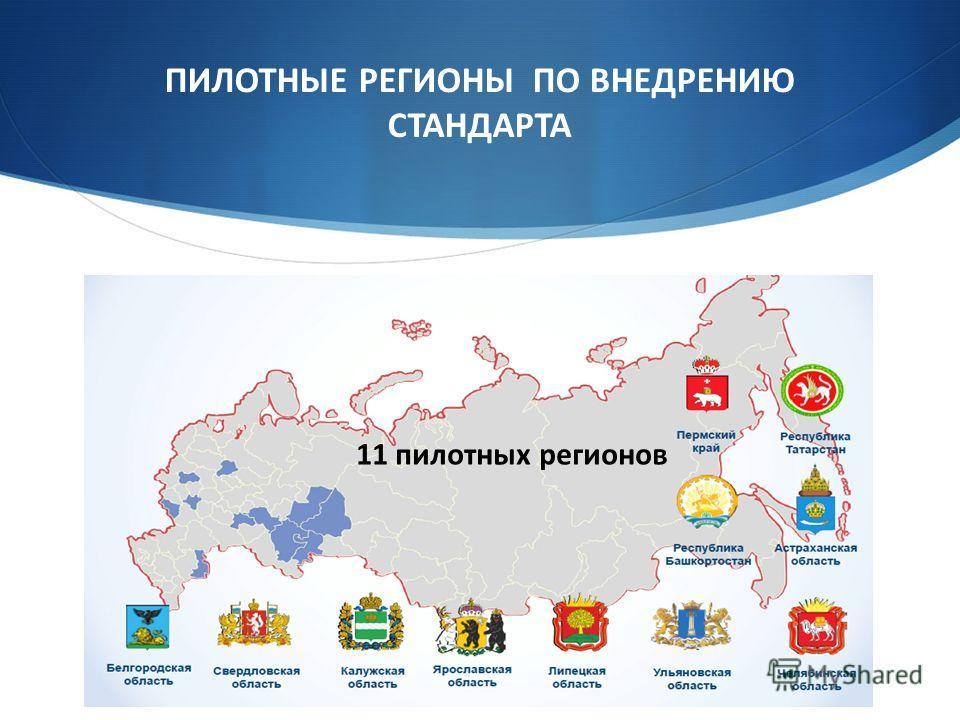 ПИЛОТНЫЕ РЕГИОНЫ ПО ВНЕДРЕНИЮ СТАНДАРТА 11 пилотных регионов