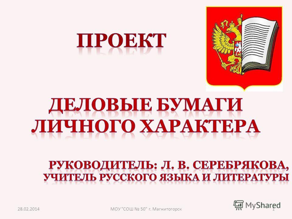 28.02.20141МОУ СОШ 50 г. Магнитогорск