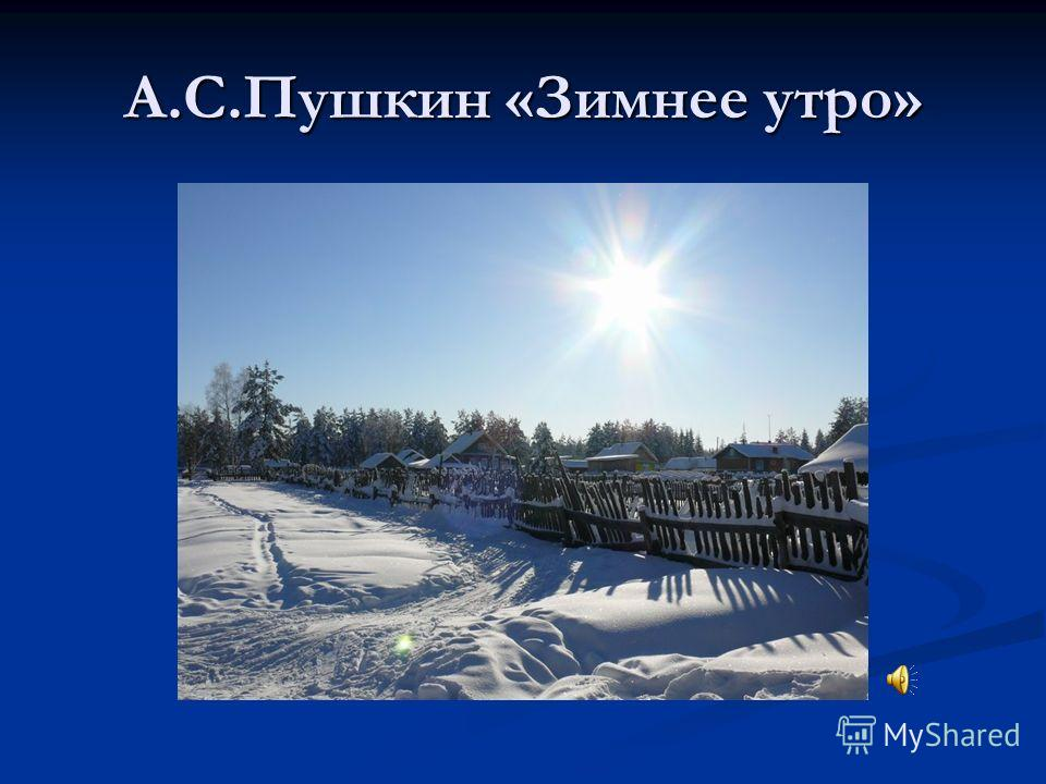 А.С.Пушкин «Зимнее утро»