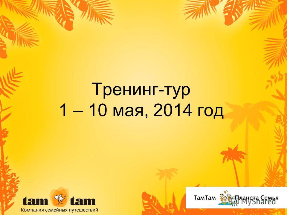 Тренинг-тур 1 – 10 мая, 2014 год