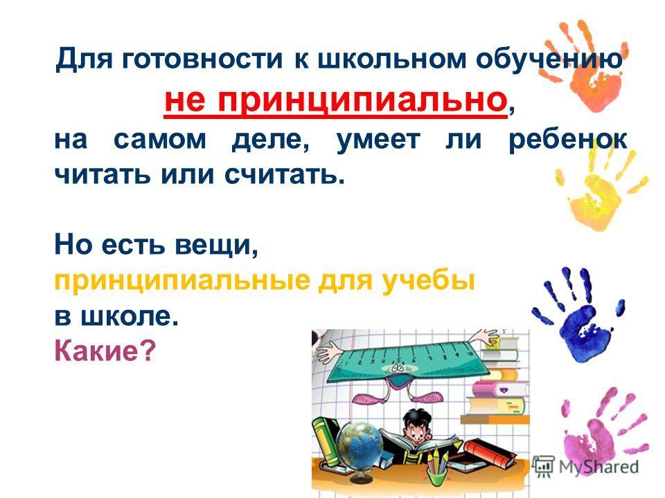 Для готовности к школьном обучению не принципиально, на самом деле, умеет ли ребенок читать или считать. Но есть вещи, принципиальные для учебы в школе. Какие?
