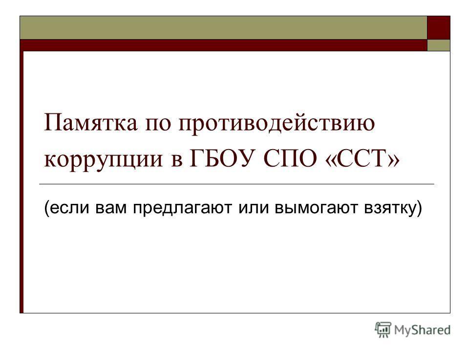 Памятка по противодействию коррупции в ГБОУ СПО «ССТ» (если вам предлагают или вымогают взятку)