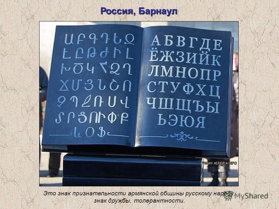 Россия, Барнаул Это знак признательности армянской общины русскому народу, знак дружбы, толерантности.