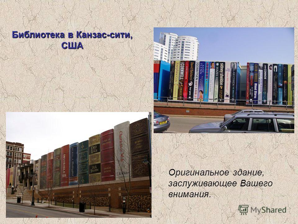 Библиотека в Канзас-сити, США Оригинальное здание, заслуживающее Вашего внимания.