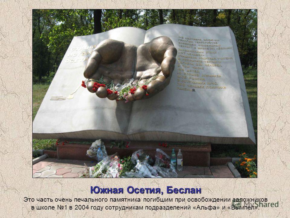 Южная Осетия, Беслан Это часть очень печального памятника погибшим при освобождении заложников в школе 1 в 2004 году сотрудникам подразделений «Альфа» и «Вымпел».
