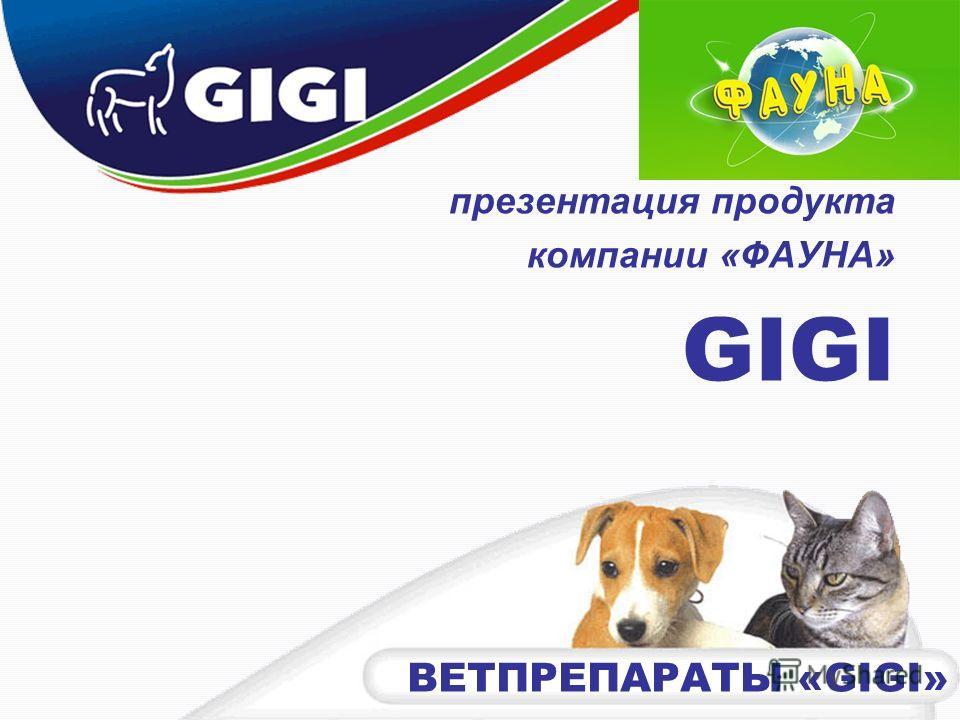 презентация продукта компании «ФАУНА» GIGI ВЕТПРЕПАРАТЫ «GIGI»