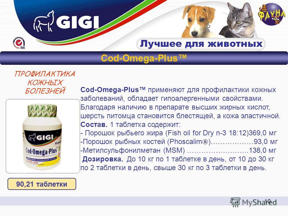 10 Кошачья радость Cod-Omega-Plus применяют для профилактики кожных заболеваний, обладает гипоалергенными свойствами. Благодаря наличию в препарате высших жирных кислот, шерсть питомца становится блестящей, а кожа эластичной. Состав. 1 таблетка содер