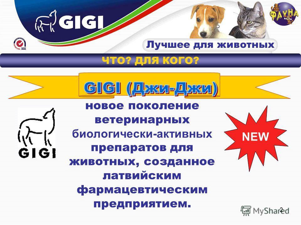 2 Что? Для Кого? новое поколение ветеринарных биологически-активных препаратов для животных, созданное латвийским фармацевтическим предприятием. Лучшее для животных ЧТО? ДЛЯ КОГО? NEW