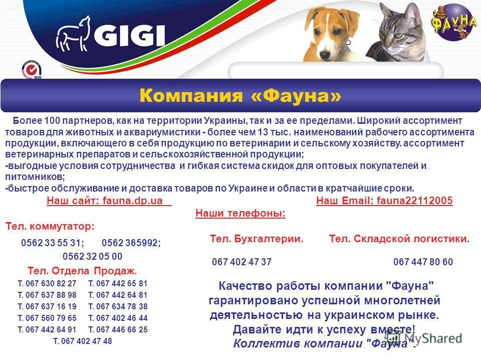 Более 100 партнеров, как на территории Украины, так и за ее пределами. Широкий ассортимент товаров для животных и аквариумистики - более чем 13 тыс. наименований рабочего ассортимента продукции, включающего в себя продукцию по ветеринарии и сельскому