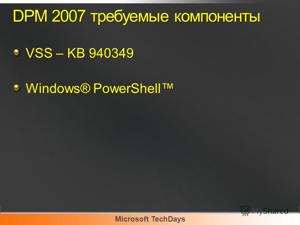DPM 2007 требуемые компоненты VSS – KB 940349 Windows® PowerShell
