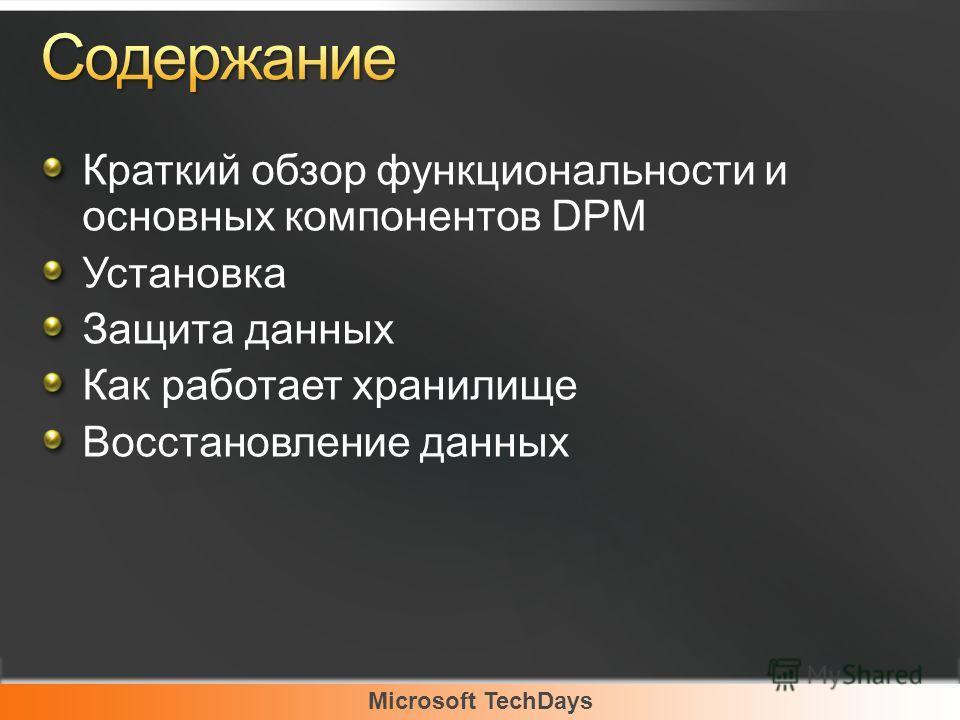 Microsoft TechDays Краткий обзор функциональности и основных компонентов DPM Установка Защита данных Как работает хранилище Восстановление данных