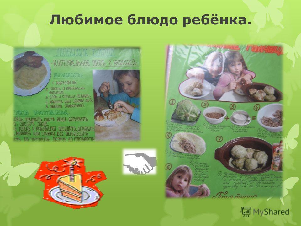 Любимое блюдо ребёнка.