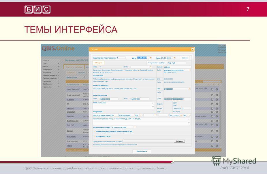 ТЕМЫ ИНТЕРФЕЙСА 7 QBIS.Online – надежный фундамент в построении клиентоориентированного банка