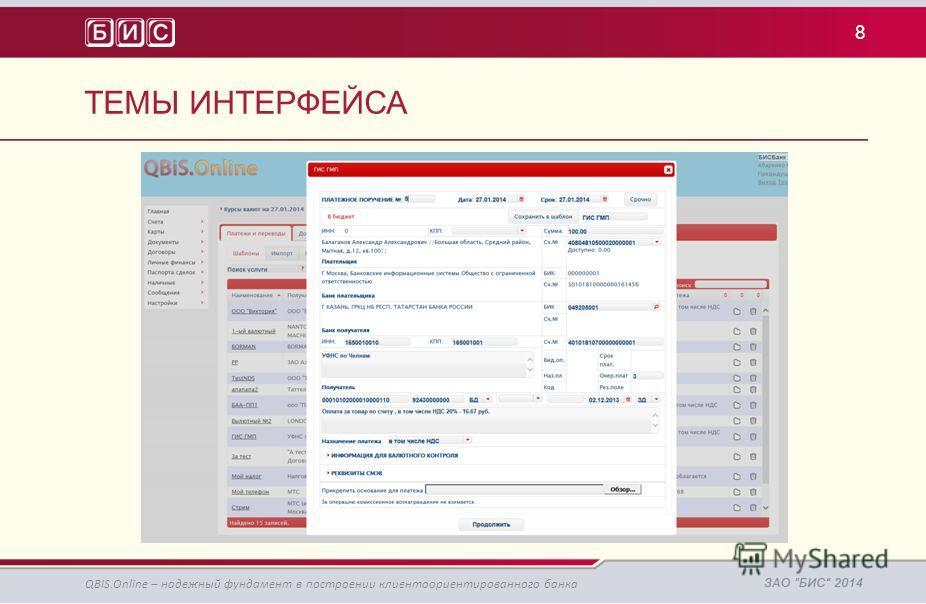 8 ТЕМЫ ИНТЕРФЕЙСА QBIS.Online – надежный фундамент в построении клиентоориентированного банка