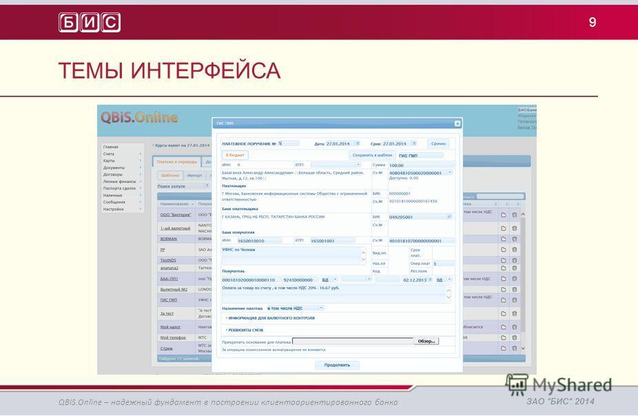 9 ТЕМЫ ИНТЕРФЕЙСА QBIS.Online – надежный фундамент в построении клиентоориентированного банка