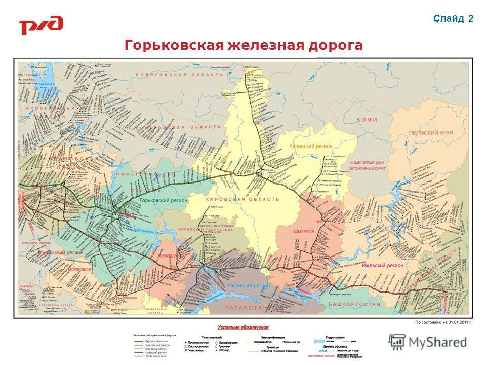 Слайд 2 Горьковская железная дорога